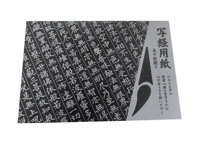 写経帳 (徳島) A型