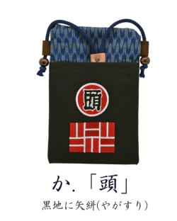 江戸火消(頭矢絣)
