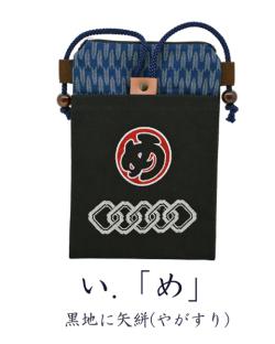 江戸火消(め矢絣)