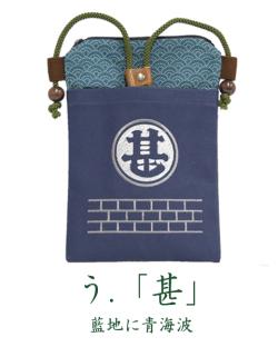 江戸火消(甚青海波)