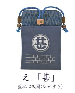 江戸火消(甚矢絣)