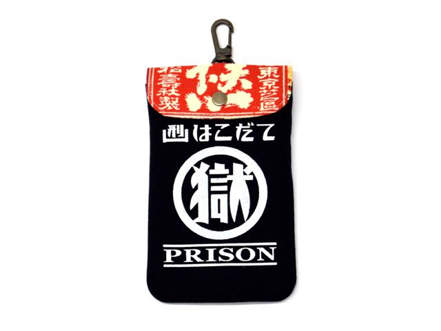 刑務所の小袋 天下一
