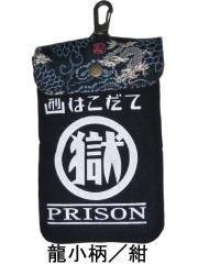 刑務所の小袋 龍小柄 紺
