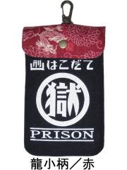 刑務所の小袋 龍小柄 赤