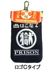 刑務所の小袋 ロゴC