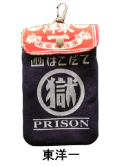 刑務所の小袋 東洋一