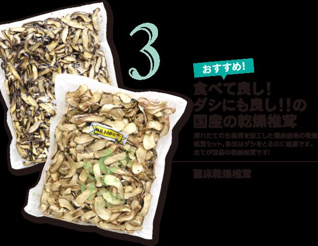 菌床乾燥椎茸