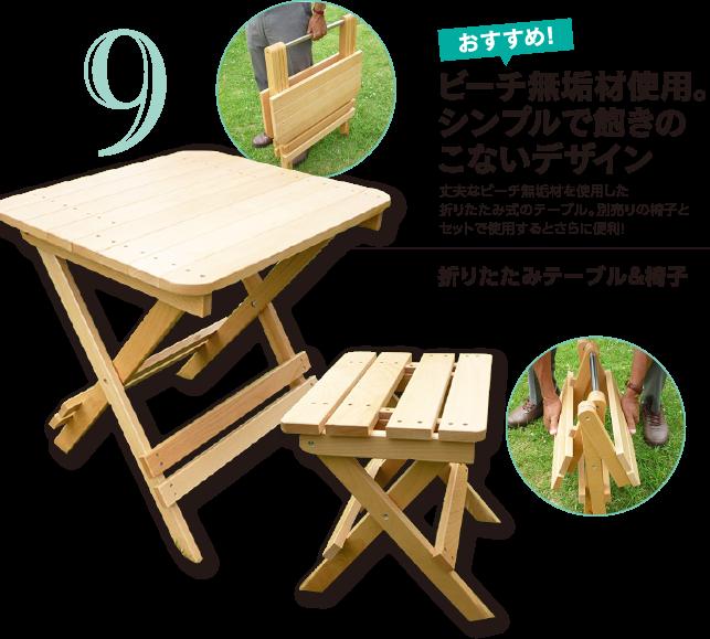 折りたたみテーブル&椅子