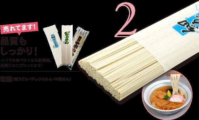 乾麺(細うどん・干しひらめん・中華めん)